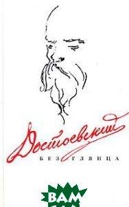 Достоевский без глянца  Фокин П. купить