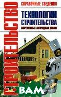 Технологии строительства современных загородных домов  Рыженко В.И. купить
