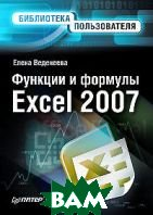 ������� � ������� Excel 2007. ���������� ������������  
