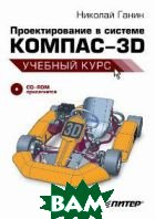 Проектирование в системе Компас-3D   Николай Ганин купить