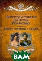 `Золотое` столетие династии Романовых. Между империей и семьей  Людмила Сукина купить