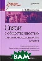 Связи с общественностью: социально-психологические аспекты: Учебное пособие   Н. Ф. Пономарев купить