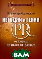 Негодяи и гении PR. От Рюрика до Ивана III Грозного  Владимир Мединский купить