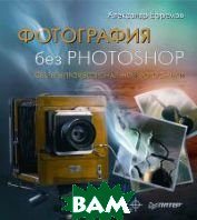 Фотография без Photoshop  Александр Ефремов купить
