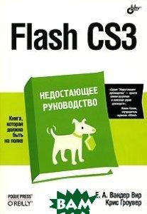 Flash CS3. Недостающее руководство  Е. А. Вандер Вир, Крис Гроувер купить