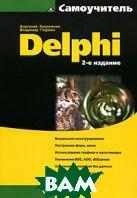 Самоучитель Delphi. 2-е изд., перераб и доп  Хомоненко А.Д. купить