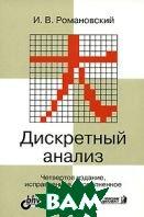 Дискретный анализ. 4-е изд., перераб. и доп  И. В. Романовский купить