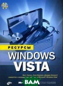Ресурсы Windows Vista   Таллоч М., Нортроп Т., Ханикатт Дж купить