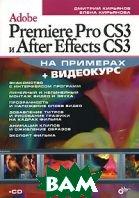 Adobe Premiere Pro CS3 и After Effects CS3 на примерах   Кирьянов Д. В. купить