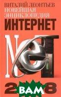 Новейшая энциклопедия. Интернет  Виталий Леонтьев купить