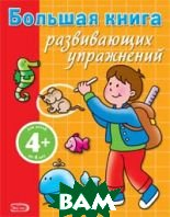 4+ Большая книга развивающих упражнений (оранжевая)  Панова О.Ю. купить