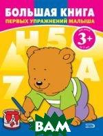 3+ Большая книга первых упражнений малыша  Панова О.Ю. купить