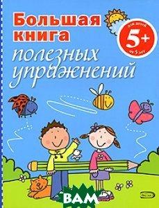 5+ Большая книга полезных упражнений  Панова О.Ю. купить
