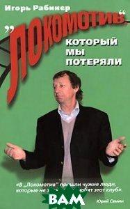 `Локомотив`, который мы потеряли  Игорь Рабинер купить