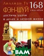 Фэн-шуй. 168 способов достичь удачи в делах и личной жизни  Лилиан Ту купить