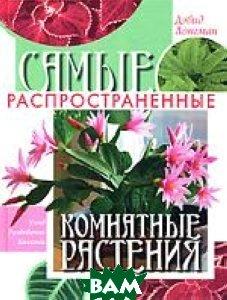 Самые распространенные комнатные растения  Дэвид Лонгман купить
