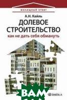 Долевое строительство: как не дать себя обмануть. 2-е издание  Кайль А. Н.  купить