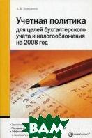 Учетная политика для целей бухгалтерского учета и налогообложения на 2008 год  Анищенко А. В.  купить