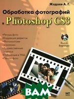 ��������� ���������� � Adobe Photoshop CS3   �. �. ������ ������