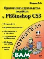 ������������ ����������� �� ������ � Adobe Photoshop CS3   �. �. ������  ������