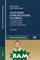 Анатомия и физиология человека (с возрастными особенностями детского организма). 7-е издание  Сапин М. Р., Сивоглазов В. И.  купить
