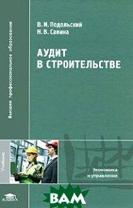 Аудит в строительстве  Подольский В.И., Подольский В.И купить