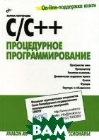 С/С++. Процедурное программирование  Марина Полубенцева купить