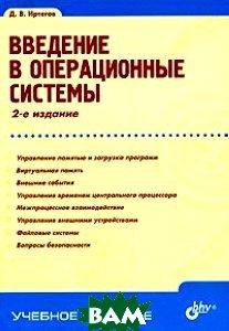 Введение в операционные системы. (пер) 2-е изд.  Д. В. Иртегов купить