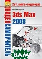 Видеосамоучитель. 3ds Max 2008   Верстак В.А купить