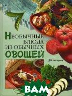 Необычные блюда из обычных овощей  Нестерова Д.В. купить