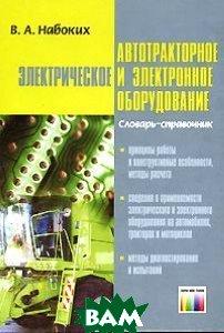 Автотракторное электрическое и электронное оборудование: словарь-справочник  Набоких В.А.  купить