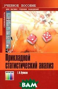 Прикладной статистический анализ. 2-е изд.  Куликов Е.И. купить