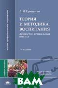 Теория и методика воспитания: личностно-социальный подход. 2-е изд  Гриценко Л.И. купить