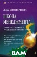 Школа менеджмента: Книга практикующего руководителя и бизнес-тренера  Димитриева З.М. купить