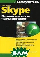 Самоучитель Skype. Бесплатная связь через Интернет  Елена Яковлева купить