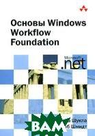 Основы Windows Workflow Foundation  Дхарма Шукла, Боб Шмидт купить