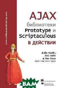 AJAX. Библиотеки Prototype и Scriptaculous в действии  Дэйв Крейн купить