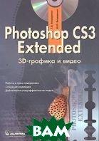 Photoshop CS3 Extended. 3D-графика и видео   С. В. Бондаренко, М. Ю. Бондаренко купить