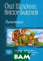 Лукоморье  Шелонин О.,Баженов В. купить