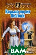 Ведьма носит Reebok.   Первухина Н. В. купить