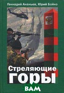 Стреляющие горы  Ананьев Г. А., Бойко Ю. Д. купить