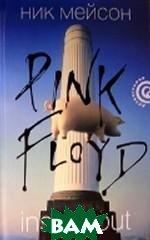 Вдоль и поперек. Личная история Pink Floyd / Inside Out. A Personal History of Pink Floyd  Мейсон Н. / Nick Mason купить
