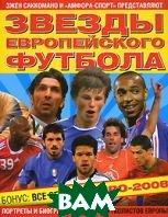 Звезды европейского футбола  Эжен Саккомано купить