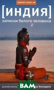 Записки белого человека  Володин М. купить