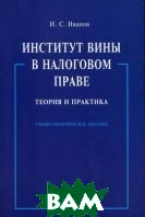 Институт вины в налоговом праве: теория и практика  Иванов И.С. купить