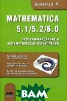 Mathematica 5.1/5.2/6. Программирование и математические вычисления  Дьяконов В. П.  купить