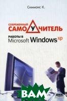 Современный самоучитель работы в Windows XP  Симмонс К.  купить
