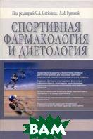 Спортивная фармакология и диетология  Олейник С. А., Гищак Т. В., Гунина Л. М.  купить