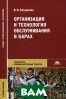 Организация и технология обслуживания в барах   Богданова В. В.  купить