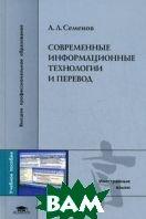 Современные информационные технологии и перевод  Семенов А. Л.  купить